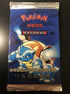 Sealed Pokémon CHINESE 1st Edition Base Booster Pack Blastoise Ships From USA