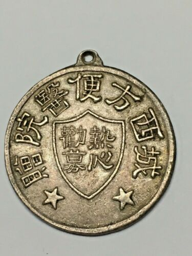 👍 1910 CHINA CHINESE CANTON WESTERN HOSPITAL DONATION MEDAL 城西方便医院赠热心劝募