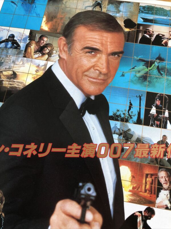 NEVER SAY NEVER AGAIN Film Flyer POSTER Chirashi James Bond Sean CONNERY 007