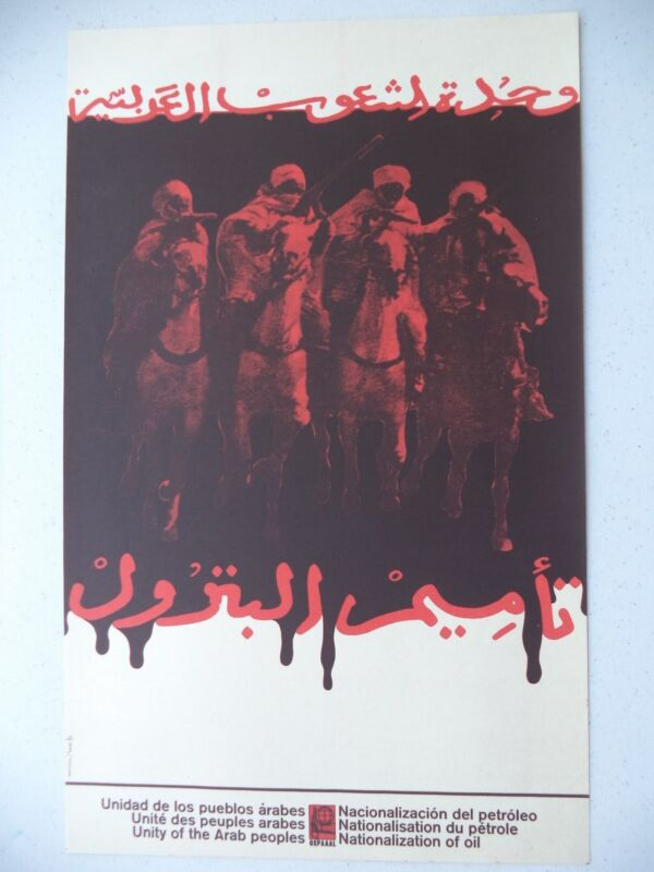 OSPAAAL Political Poster  ARAB FIGHTERS NATIONALIZATION OF OIL CUBAN ORIGINAL