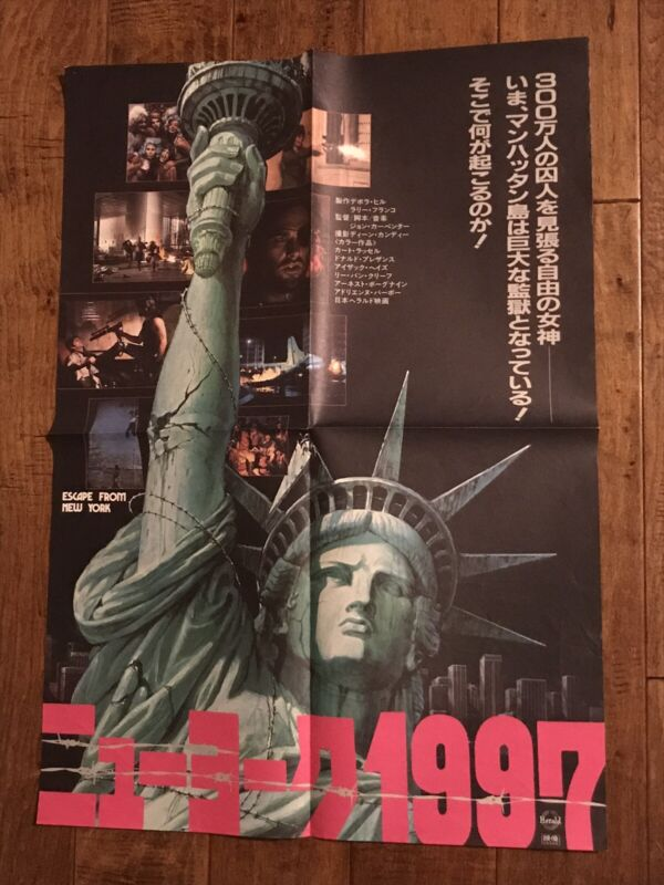Escape From New York -  Original Japanese B2 Movie Poster - Russell- Carpenter