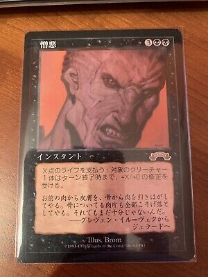 Hatred ~ NM ~ Japanese ~ Exodus ~ Reserve List ~ MTG ~ Magic
