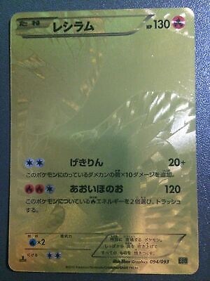 Pokemon 2013 1st Edition EBB 094/093 Gold Reshiram Japanese Legendary Treasures