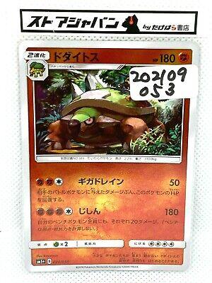 Torterra #389 Japanese TCG Pokemon Cards Holo Nintendo Pokémon Rare HP180