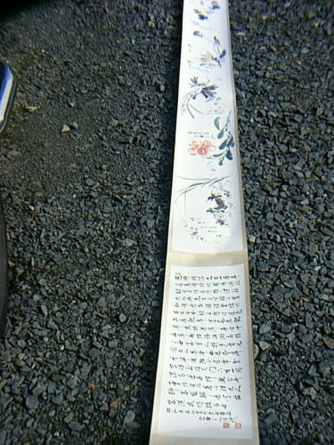 "ANTIQUE CHINESE SCROLL LANDSCAPE SIGNED 19"" FEET IN LENGTH"