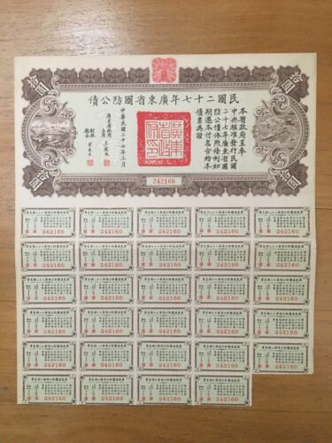 CHINA GOVERNMENT 1938 KWANGTUNG DEFENSE $10 BOND LOAN UNCANCELLED WITH COUPONS