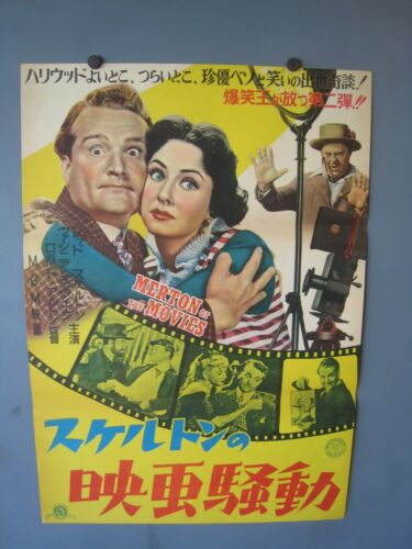1947 Merton of the Movies 1 Sheet Movie Poster B2 Japan Japanese RARE