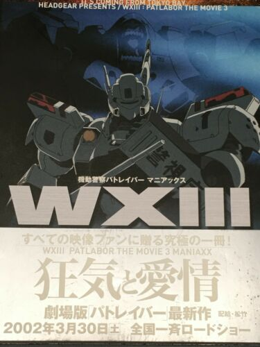 Patlabor The Third Movie anime artbook rare imported official
