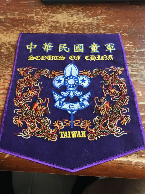Scouts of China Taiwan Jacket Back Patch Boy Scouts 7-330E