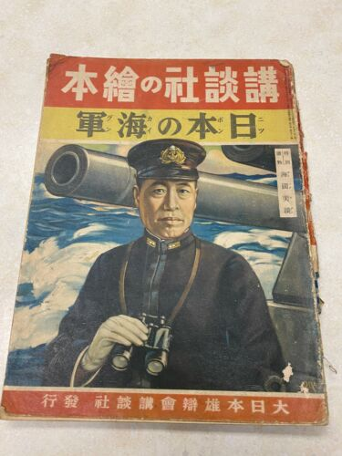 WW2 Japanese Navy Book - Partial