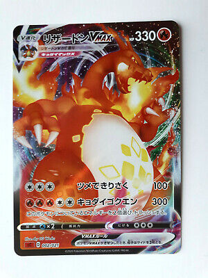 2020 Japanese Pokemon Darkness Ablaze HOLO Rare Charizard VMAX #002/021 - Mint