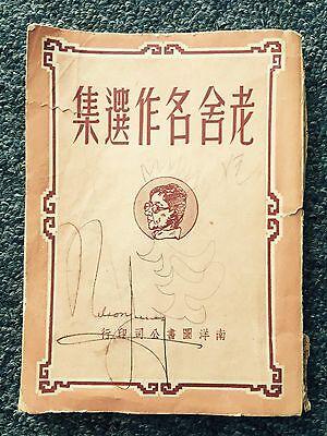 《老舍名作选集》,共一二二页内容,中华民国年代,南洋图书公司印行。