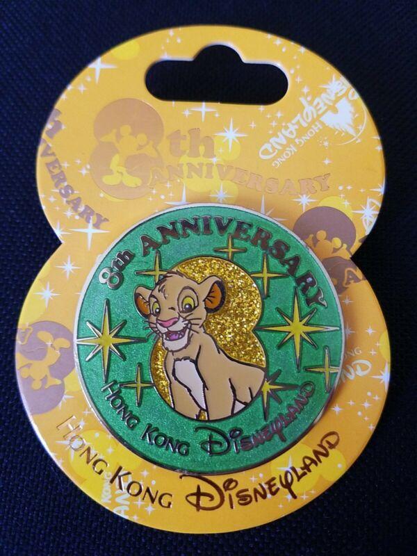 VHTF Disney HKDL 8th Anniversary Lion King Simba LE 300 pin (Set Lot )