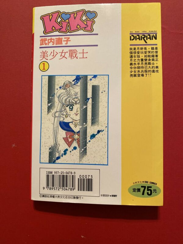 sailor moon manga japanese - Kiki Comics - #1
