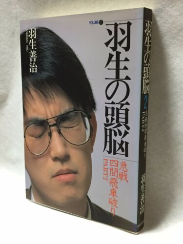 1996-BOOK_Yoshiharu_Habu's-brain-2_Japanese_chess_shogi_joseki_language_study_FS