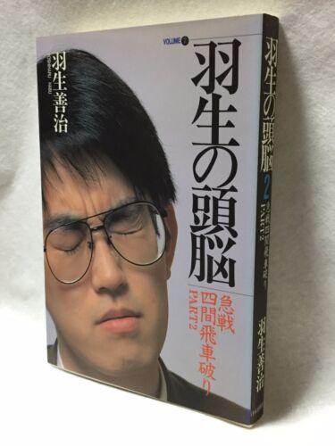 1996-BOOK_Yoshiharu_Habu's-brain-2_Japanese_chess_shogi_joseki_language_study_FS