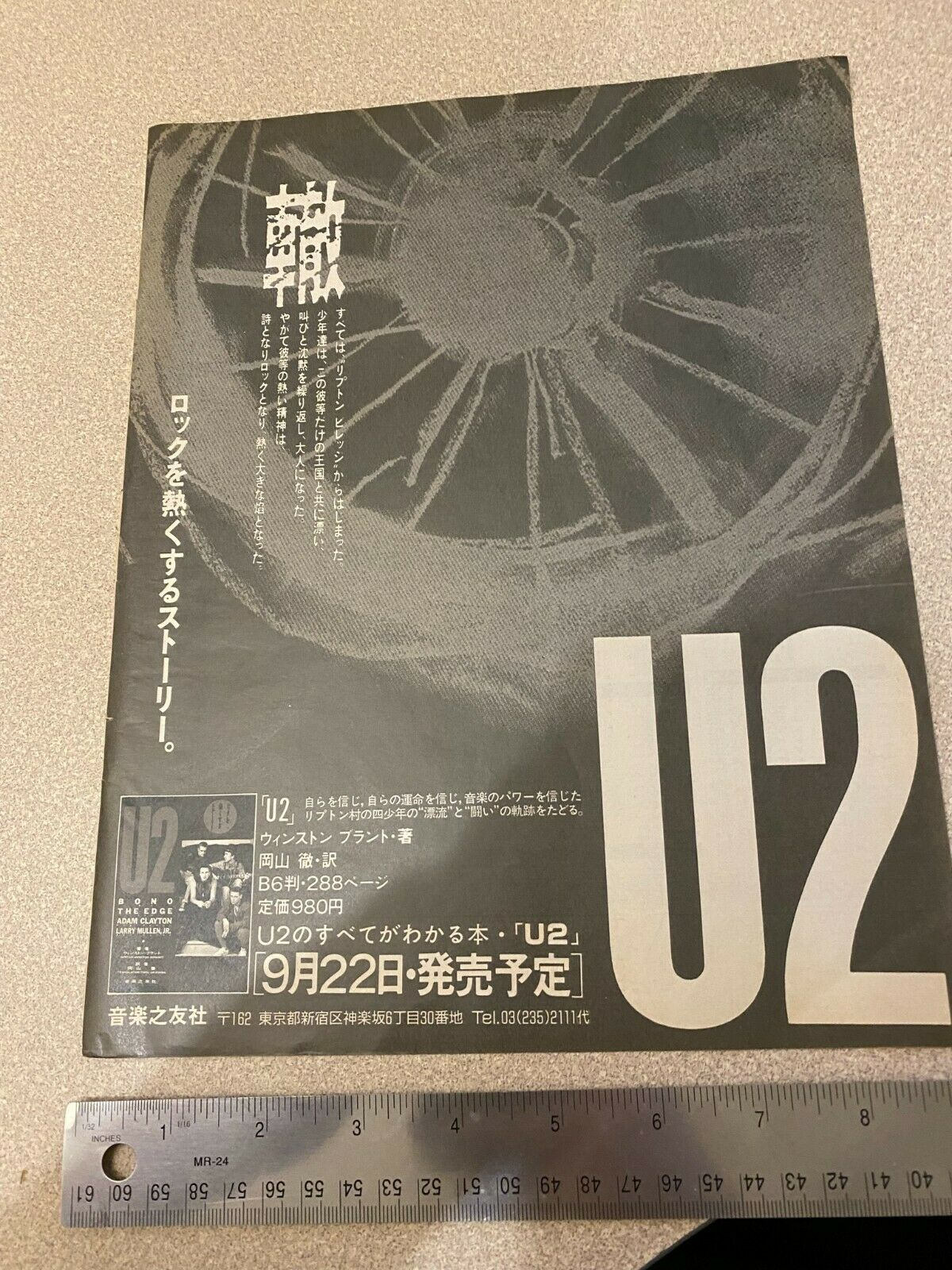 U2 Magazine Clippings Cuttings Photos From Japan - $5.00