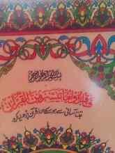 Quran teaching narre Warren Narre Warren Casey Area Preview