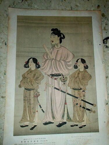 Pictrue of Prince Shotoku (A Royal Treasure) Woodblock OLD JAPANESE PRINT