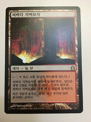 🔥[WORLDWIDE SHIPPING] MTG Blood Crypt Return to Ravnica Korean MINT