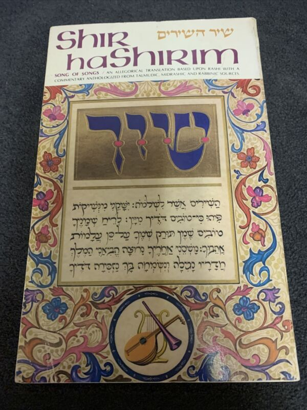 Shir Hashirim Song Of Songs Jewish Tanach Bible softcover