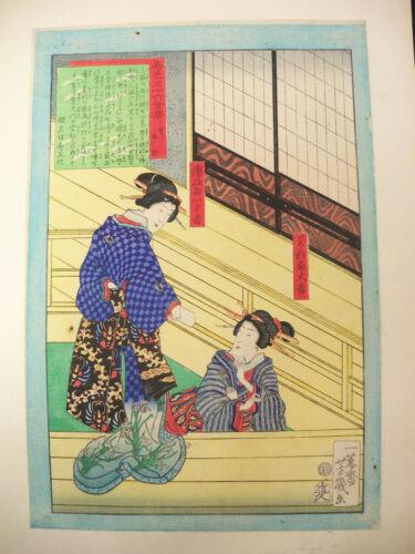 Japanese Ukiyo-e Nishiki-e Woodblock Print Utagawa Toyokuni & Hiroshige