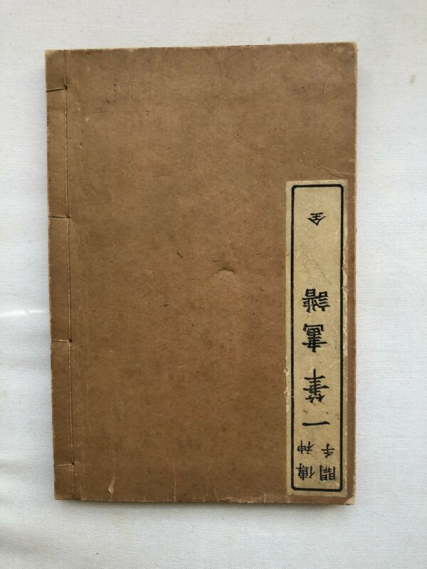 1-15 Japanese HOKUSAI Woodblock print BOOK