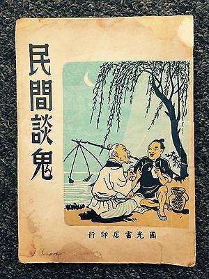《民间谈鬼》,内有插图,共一O三页内容,中华民国年代,国光图书店印行。