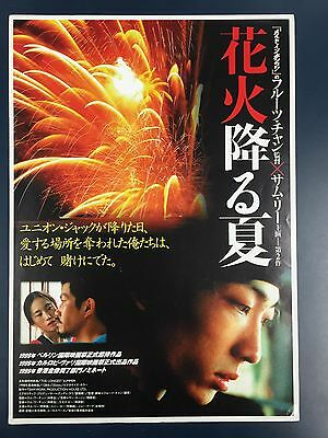 The Longest Summer by Fruit Chan Japanese movie  Handbill Flyer