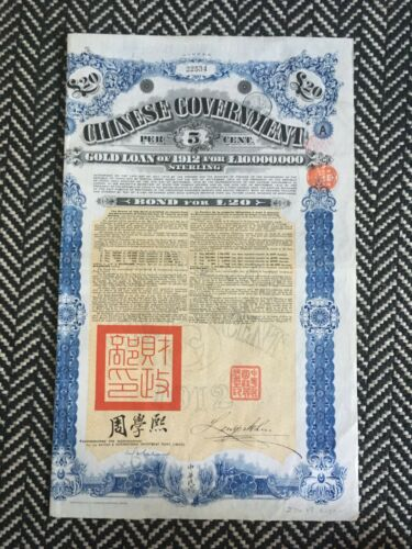 1912 Chinese Government 5% Gold Loan Bond £20 Uncancelled