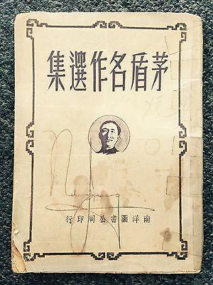 《茅盾名作选集》,共一二四页内容,中华民国年代,南洋图书公司印行。