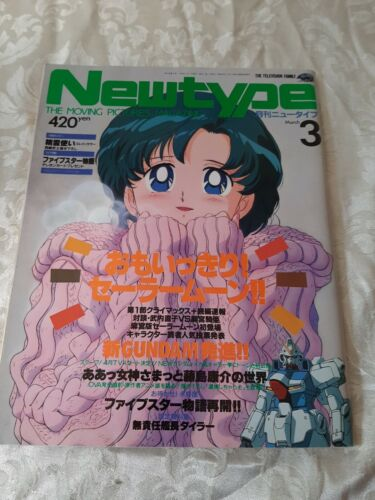Vintage Rare ⦑❤`᠀*ⵓ♡⋆ဗᨀⴰ༝ Sailor Moon ✧~> Mercury ☿ Newtype Magazine March 3rd