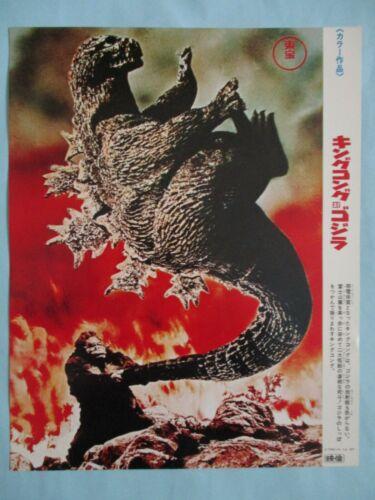"""King Kong vs. Godzilla"" original Lobby card Japan Re1977  Kaiju EX Rare"