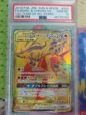 2019 Pokemon Card Japanese Reshiram & Charizard GX UR 220/173 GOLD RARE PSA 10