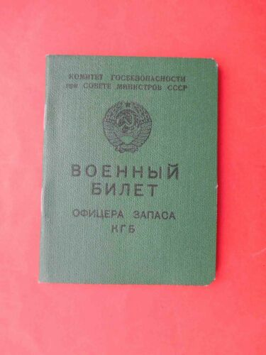 RUSSIA 1973 Russian Officer KGB ID USSR, RED Army DOCUMENT