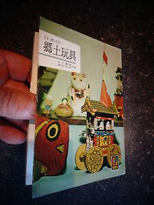 Livret objets d 39 art populaire japonais artisanat du for Objet artisanat d art