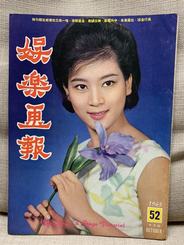 hong kong movie photo magazine 1965 oct chinese 陳寶珠 etc 一水隔天涯 70 Pages