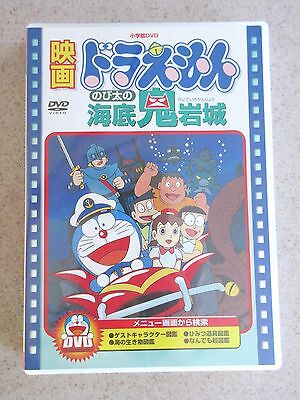 Doraemon Movie Japanese Manga Anime DVD Region 2 Nobita & Undersea Devil Castle