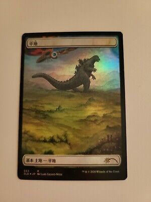 MTG Foil PLAINS from The Godzilla Lands Secret Lair Edition