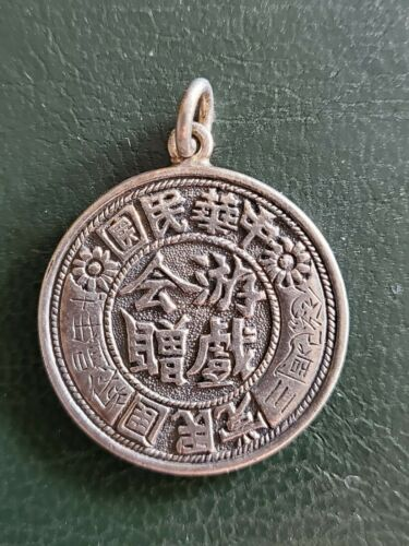 1918 CHINA ANHUI WENCHENG NATIONALIST PARTY 3RD ANNIVERSARY SILVER BADGE 安徽温城国民党