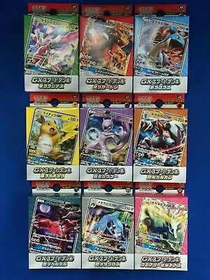 Set of 9 GX Start Deck [Japanese] Pokemon card Game Sun & Moon 2019 complete box