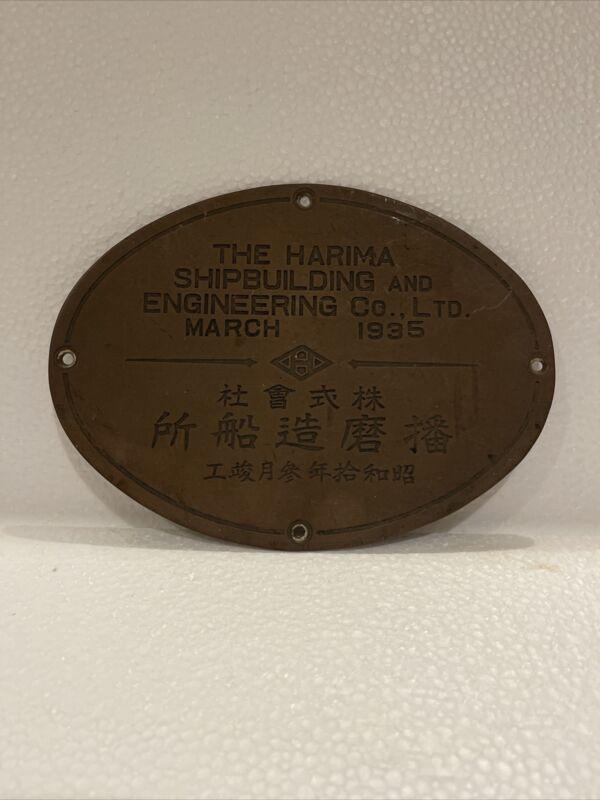 Vintage Ship Builder Brass ORIGINAL Plaque/Plate March 1935  The Harima