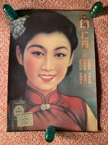 Chinese cigarette advertisement poster - Jinfan Cigarettes