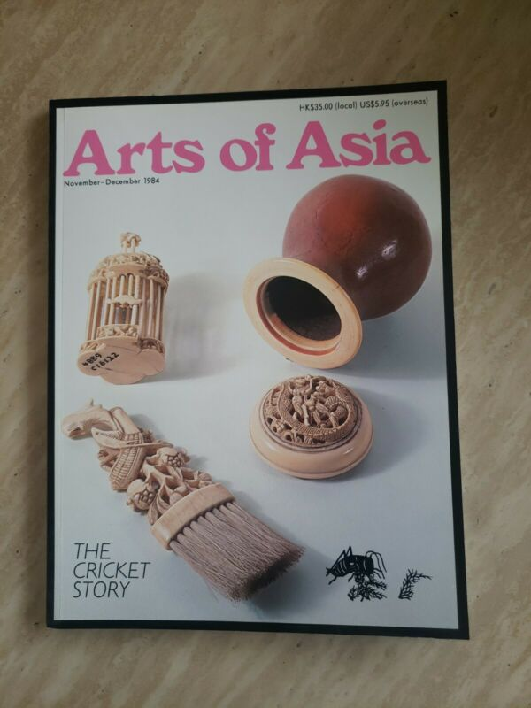 Arts of Asia magazine, Nov-Dec 1984, Islamic books, The cricket story