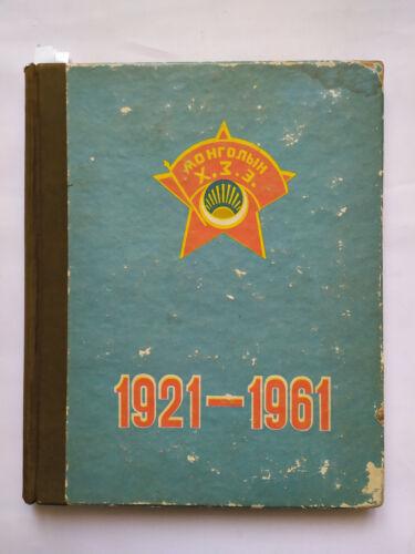 1961 Mongolia Photo album Mongolian Revolutionary Youth Union Russian Book rare