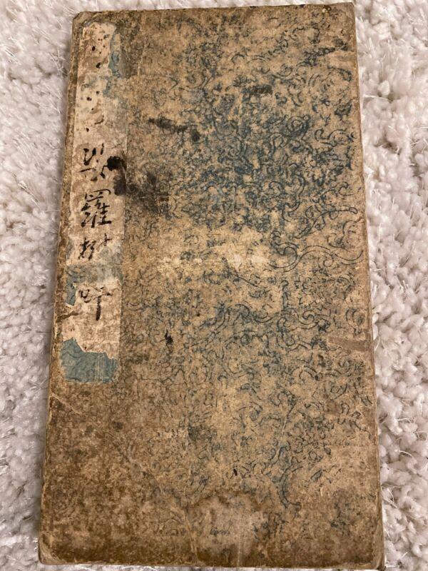 Chinese Calligraphy Album Rubbing