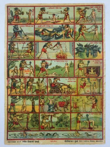 Vintage Print HEAVEN HELL PUNISHMENT BAD KARMA Ravi Varma 7in x 10in