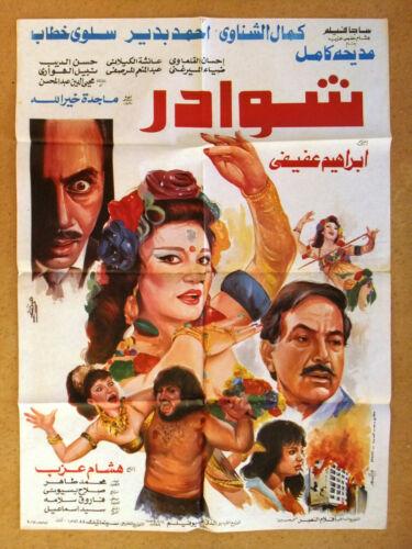 ملصق افيش فيلم عربي مصري شوادر,  مديحة كامل  Egyptian Arabic Film Poster 90s