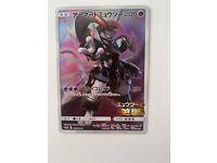 Pokemon Card Japanese Armored Mewtwo 365//SM-P PROMO HOLO SEALED NEW
