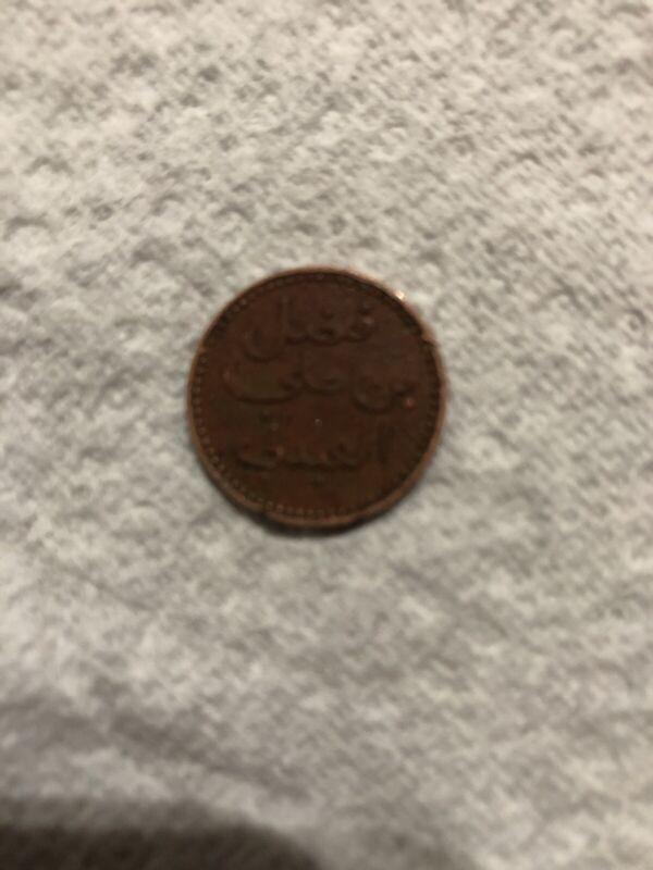 1874 AH1291 Yemen Aden Western Aden Lahej Protectorate 1/2 Baiza World Coin